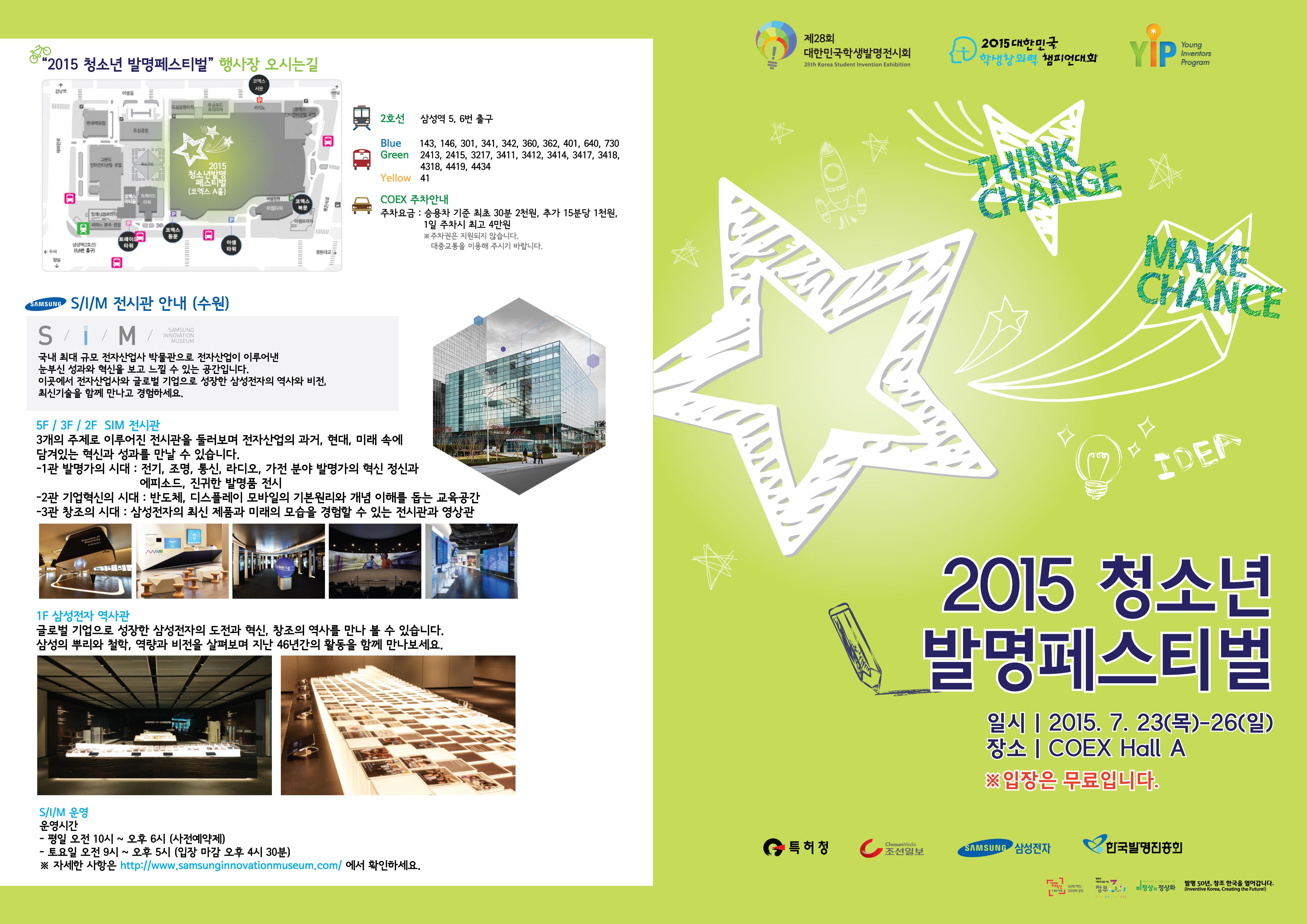2015_청소년발명페스티벌_리플렛_1.jpg : '2015 청소년 발명페스티벌' 코엑스에서 7월 23일(목)~7월 26일(일) 개최!!
