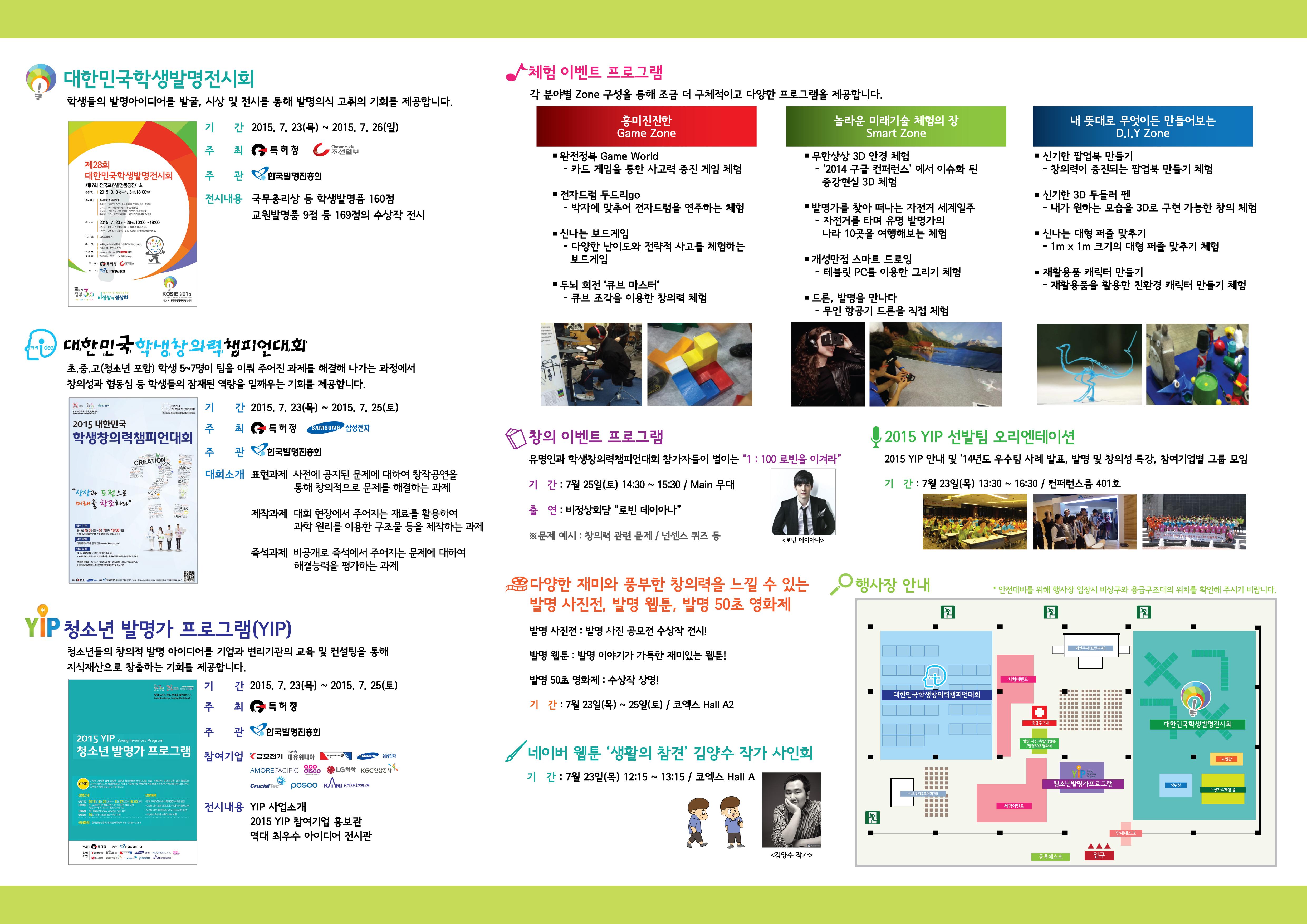 2015_청소년발명페스티벌_리플렛_2.jpg : '2015 청소년 발명페스티벌' 코엑스에서 7월 23일(목)~7월 26일(일) 개최!!